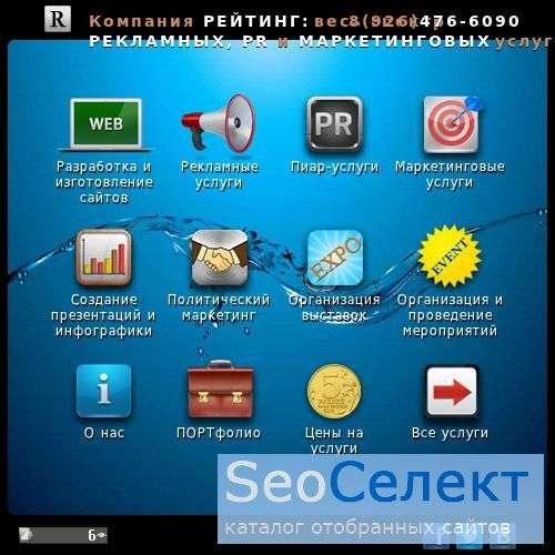 Рейтинг брендинг помощь малому бизнесу - http://ratingtime.ru/