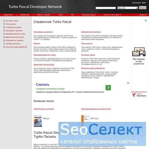 Tpdn.Ru: функции в Паскале, процедуры Turbo Pascal - http://tpdn.ru/