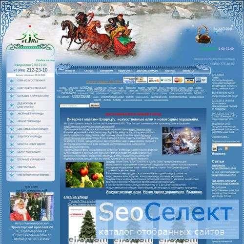 Доставка елок, елка искусственная 180 см: ElkiRu! - http://www.elkiru.ru/