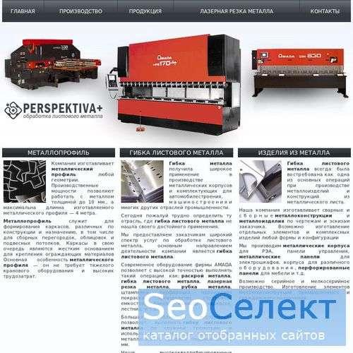 Перспектива +. Гибка листового металла, гибка - http://www.perspektivaplus.ru/
