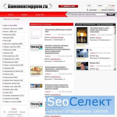 Cамые актуальные и дискуссионные новости. - http://kommentiruem.ru/