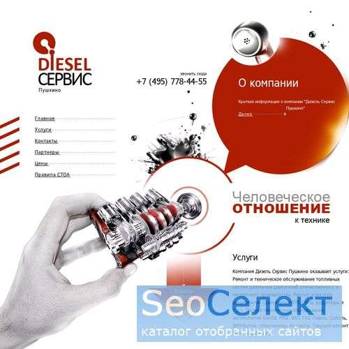 На сайте Diesel-service.su: ремонт ГАЗ 31029 - http://www.diesel-service.su/