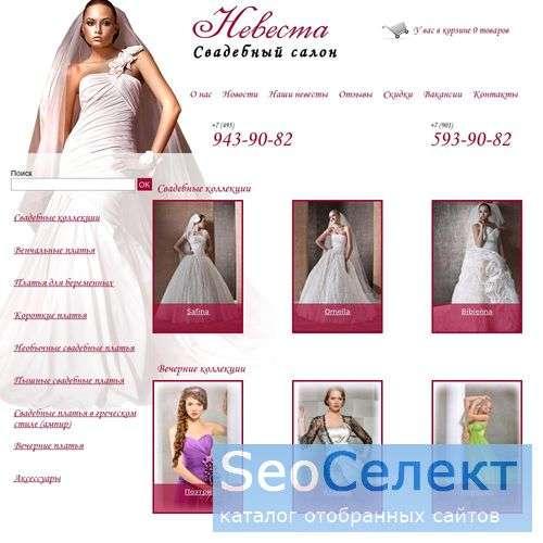 свадебные бокалы - http://www.newesta.org/