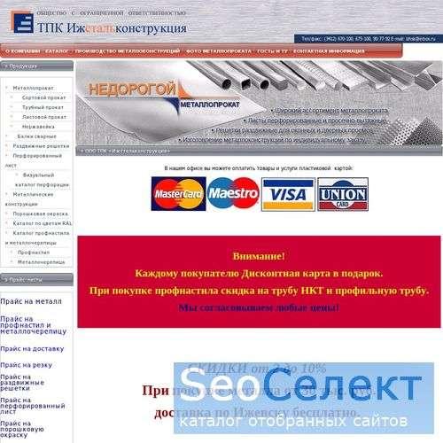 Труба некондиция - http://izhmet.ru/
