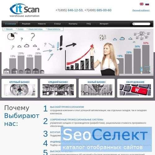 Мы предлагаем - автоматизация склада. - http://www.itscan.ru/