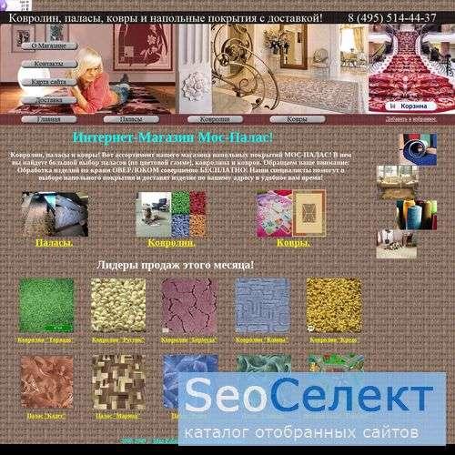 Ковролин, ковры, паласы, и напольное покрытие! - http://mos-palace.ru/
