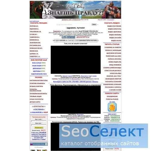 Наука - видео и лекция про алкоголь найдете у нас! - http://pravdu.ru/