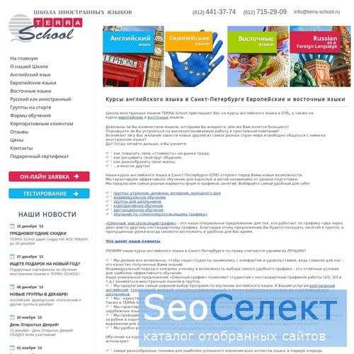 Terra-School - Центр иностранных языков. - http://terra-school.ru/
