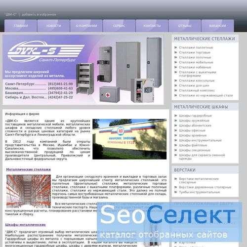Dvk-s.Ru: металлические стеллажи, стеллаж угловой - http://www.dvk-s.ru/