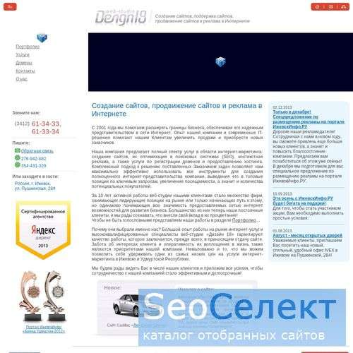 Сайт компании ООО «Дизайн 18» www.design18.ru - http://www.design18.ru/