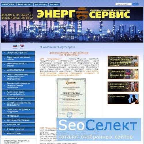Обмуровка котлов типа ПТВМ - http://www.servisenergo.ru/