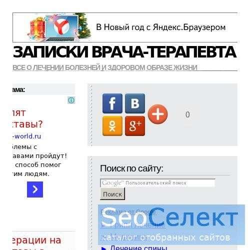 Доктор-доктор.ru: все о медицине, лечении болезней - http://doctor-doctor.ru/