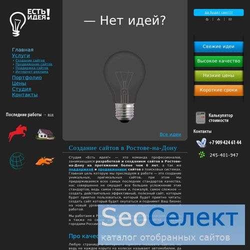 Заказывайте раскрутку сайтов в IsIdea.ru - http://isidea.ru/