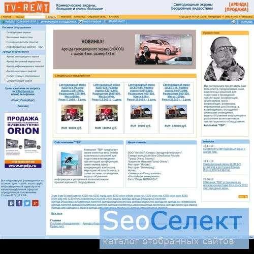ТВ-РЕНТ: плазменные экраны, видеостена Orion - http://www.tvrent.ru/