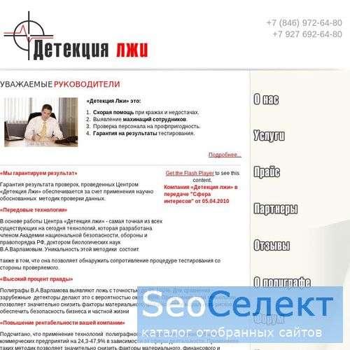 Детекция лжи в Самарском регионе - http://poligraf-samara.ru/