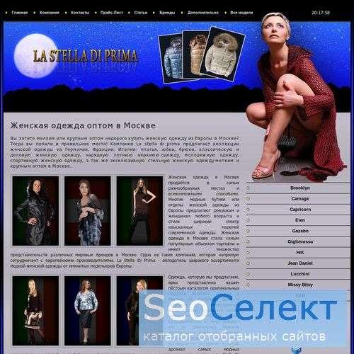 Продажа оптом женской одежды - La Stella Di Prima - http://lastellaprima.ru/