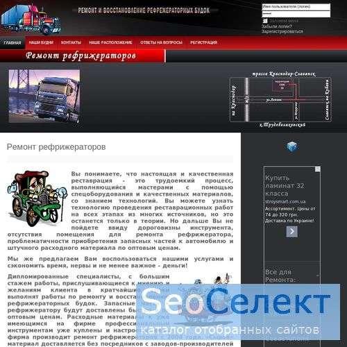 Remref.Ru: ремонт и обслуживание рефрижераторов - http://remref.ru/