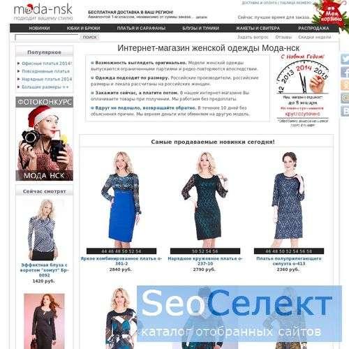 Сибмода Магазин Женской Одежды В Новосибирске