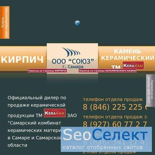 Продаем в Самаре блоки и кирпич - http://www.soyzs.ru/