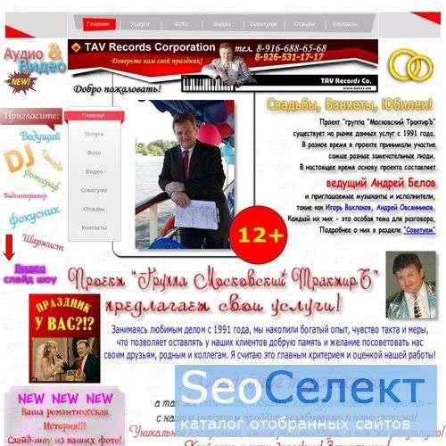 Тамада на свадьбу, ведущий корпоратива в Москве. - http://www.mostraktir.ru/