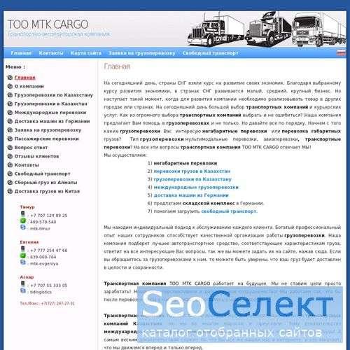 Грузоперевозки по Kазахстану  - http://www.mtk.kz/