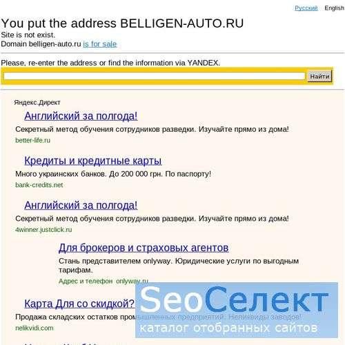 Огромный выбор грузовиков хендай, автобусов хундай - http://www.belligen-auto.ru/
