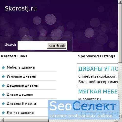 Сайт объявлений покупки продажи авто - удобно! - http://skorostj.ru/