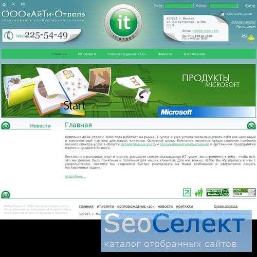IT-Otdel.Com: оргтехника - ремонт, обслуживание - http://www.it-otdel.com/