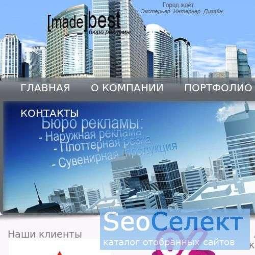 Madebest - наружная реклама в Ярославле - http://madebest.net/