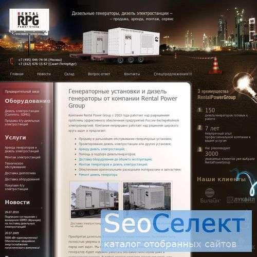 Аренда дизель генераторов, ДЭС, их техобслуживание - http://www.rentalpowergroup.ru/