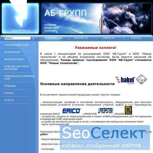 Осциллограф, мультиметр, монтаж заземления Тюмень - http://www.zazemlenie.ru/