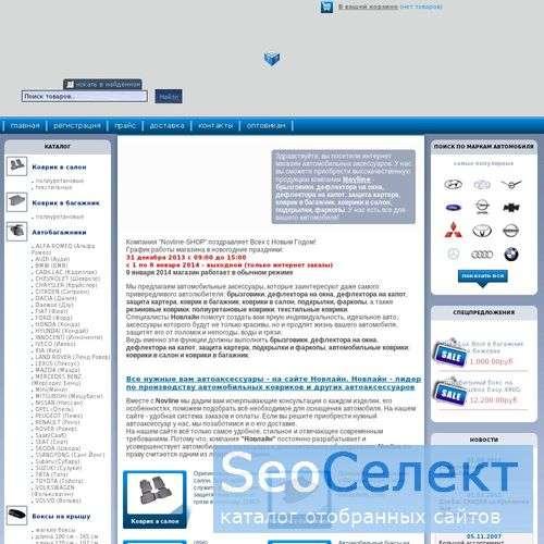Мы предлагаем коврики в салон и брызговики Passat - http://www.novline-shop.ru/