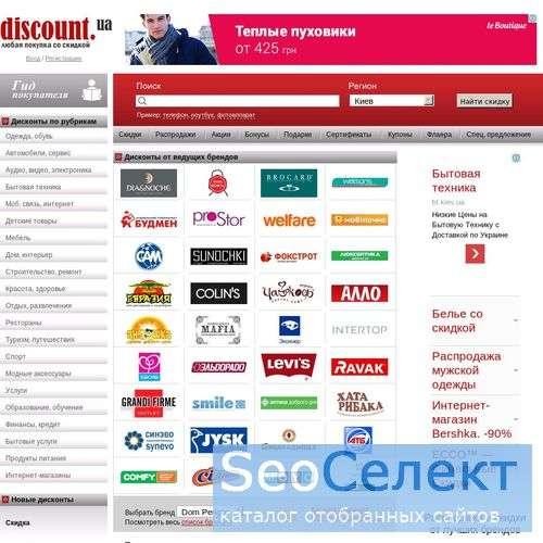 Распродажи одежды в магазинах города - http://www.discount.ua/
