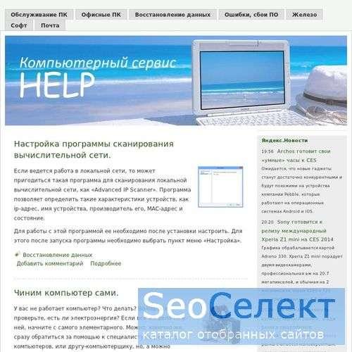 CSHELP.RU - компьютерная помощь Пермь - http://www.cshelp.ru/