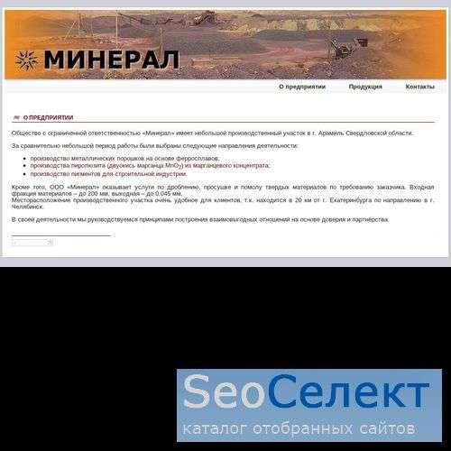 Компания Грань: пиролюзит, купить пиролюзит - http://www.gran66.ru/