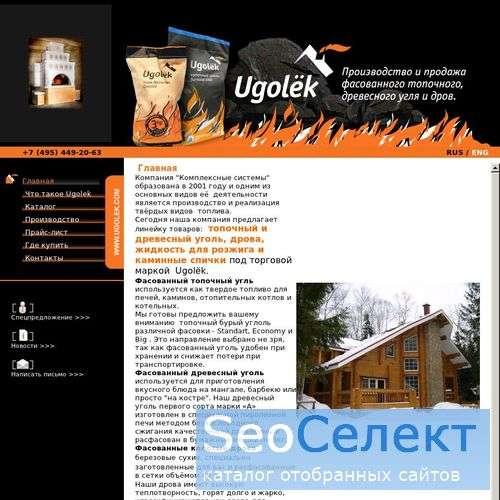 Бурый уголь продажа - жидкость для розжига - http://www.ugolek.com/