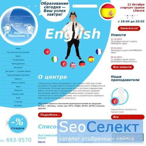 Экстернат обучение - узнайте больше на No2.ru - http://www.no2.ru/