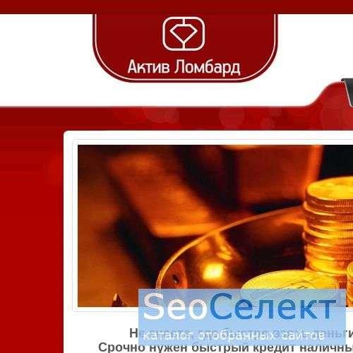 ActivLombard.Ru: скупка золота, золото под залог - http://activlombard.ru/