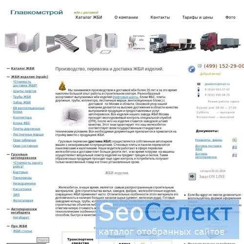 Реализация ЖБИ, доставка - http://www.gbi-dostavka.ru/