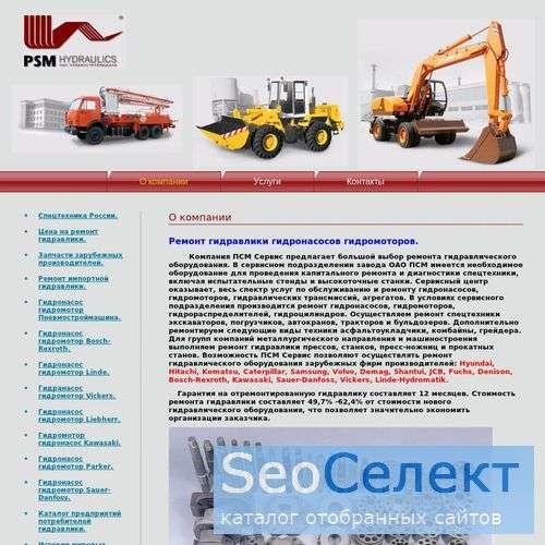 Ремонт гидравлики - компания ПСМ-Сервис - http://www.psm-servis.ru/