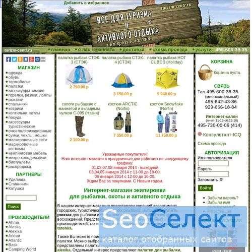 Интернет-магазин: всепогодные куртки для охоты - http://turizm-centr.ru/