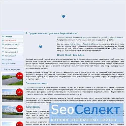 Земля в Твери, продажа земли - на нашем сайте! - http://www.tverozem.ru/