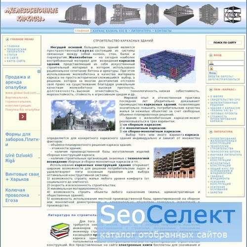 Строительство сборных и монолитных домов в России - http://www.beton-karkas.ru/