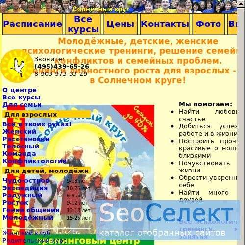 Soln-krug.ru - тренинги для женщин, игротерапия - http://www.soln-krug.ru/