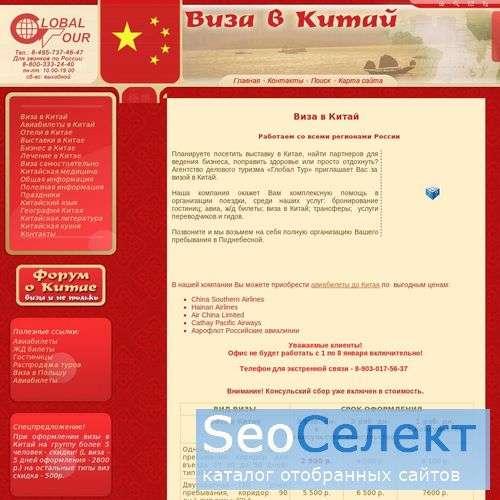 Нужна виза в Китай? Обратитесь в Глобал-Тур! - http://chinavisas.ru/