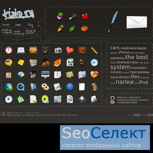 Предлагаем скачать иконки бесплатно - большое разн - http://www.tizio.ru/