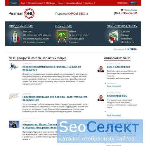 SEO. Курсы SEO. - http://premiumseo.org/