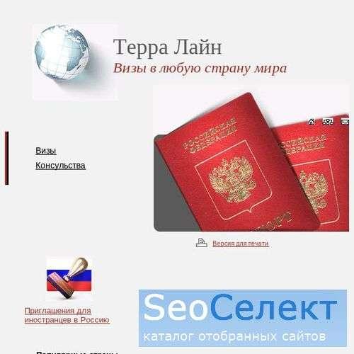 Компания ТерраЛайн - Бизнес виза в Испанию. - http://www.terravip.ru/