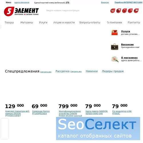 Пятый element - техники магазин белорусской - http://www.5element.by/