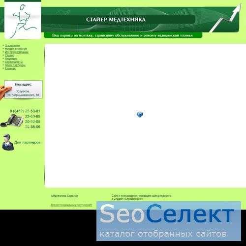 обслуживаниемедтехникикомпанией Стайер Медтехника - http://stayer-medtech.ru/